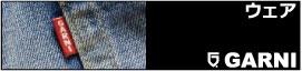 GARNI ウェア。ガルニのプレゼントにも最適なTシャツ・メガネ・帽子・靴などウェア類。過去の商品から新作まで幅広く品揃えています。