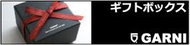 GARNI ギフト。ガルニのプレゼントに最適なギフトボックス各種。