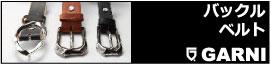 GARNI バックル・ベルト。ガルニのプレゼントにも最適なベルト・バックル。過去の商品から新作まで幅広く品揃えています。