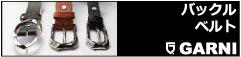"GARNI(ガルニ)のプレゼントにも最適なベルト・バックル。過去の商品から新作まで幅広く品揃え"""