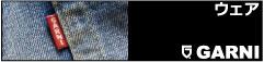 "GARNI(ガルニ)のプレゼントにも最適なTシャツ・メガネ・帽子・靴などウェア類。過去の商品から新作まで幅広く品揃え"""